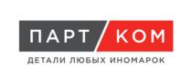 Детали иномарок (ТМ ПартКом) – запуск WMS системы TopLog